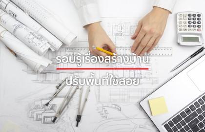 การปรับพื้นที่ใช้สอยในการก่อสร้างบ้านควรทำตอนไหนดี