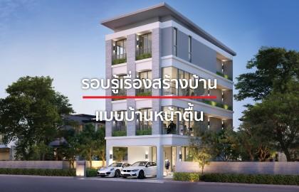 เปิดตัวแบบบ้านใหม่ ตอบโจทย์ที่ดินหน้าตื้นและที่ดิน