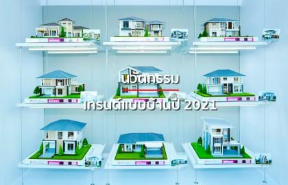เทรนด์บ้านปี 2021 ตอบโจทย์การอยู่อาศัย